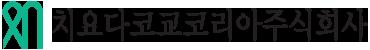 치요다코교코리아 로고